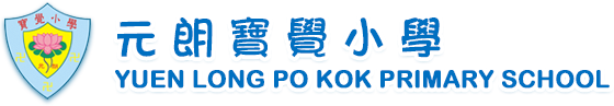 Yuen Long Po KOK Primary School Logo